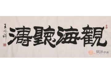王兆祥四尺横幅书法作品《观海听涛》
