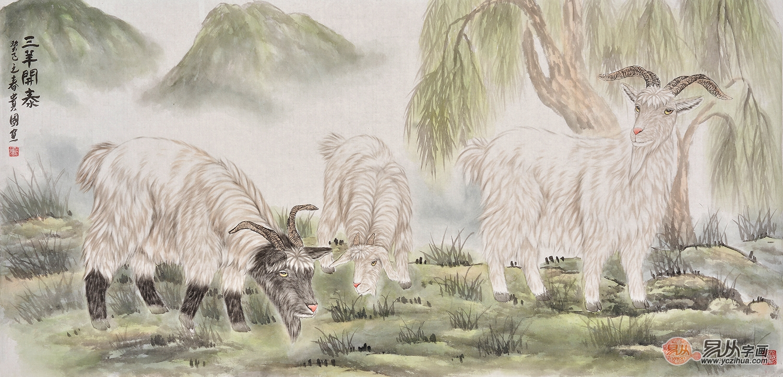 王贵国六尺横幅动物画吉利祥瑞《三羊开泰》