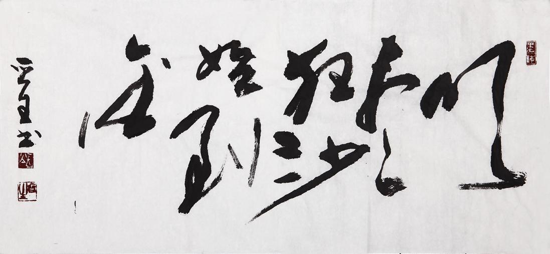 王晋生三尺横幅书法作品 吹尽狂沙始到金