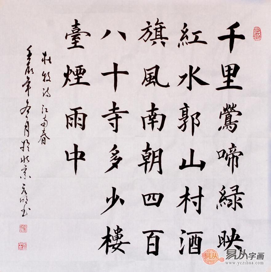 宋元明四尺斗方书法作品《江南春》-宋元明楷书书法显豪气图片