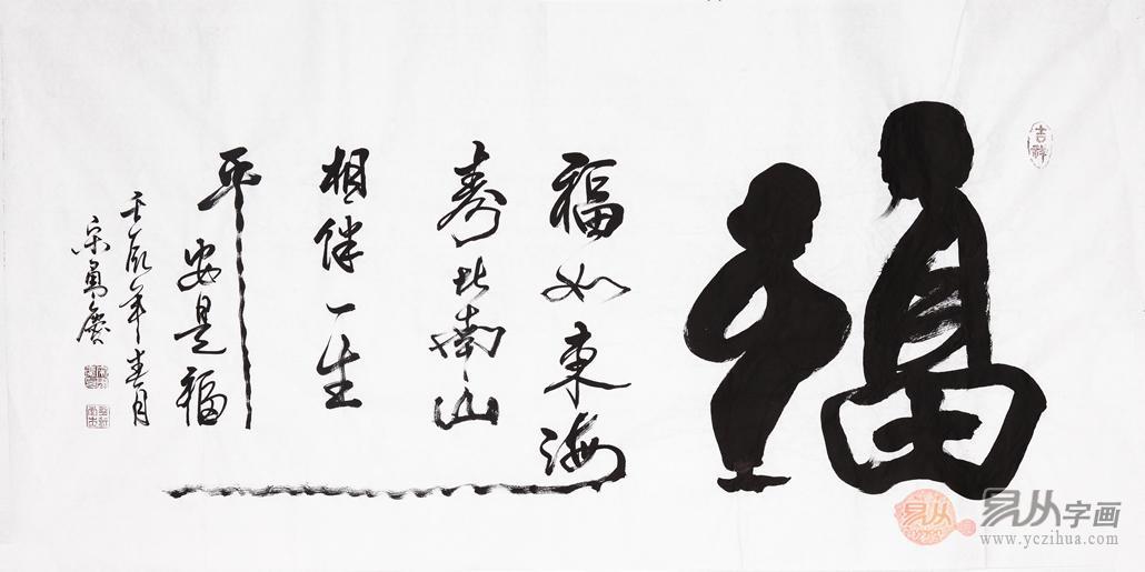 二,送礼给长辈 福如东海,寿比南山,相伴一生,平安是福,此幅福字书法