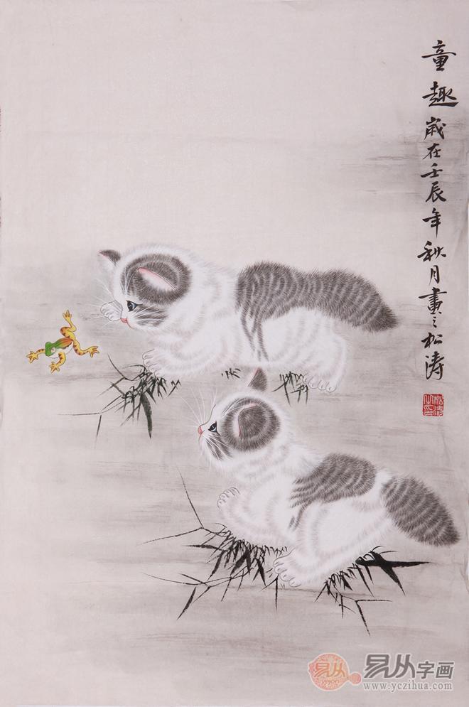 松涛小尺寸竖幅动物画作品猫《童趣》_动物画-易从