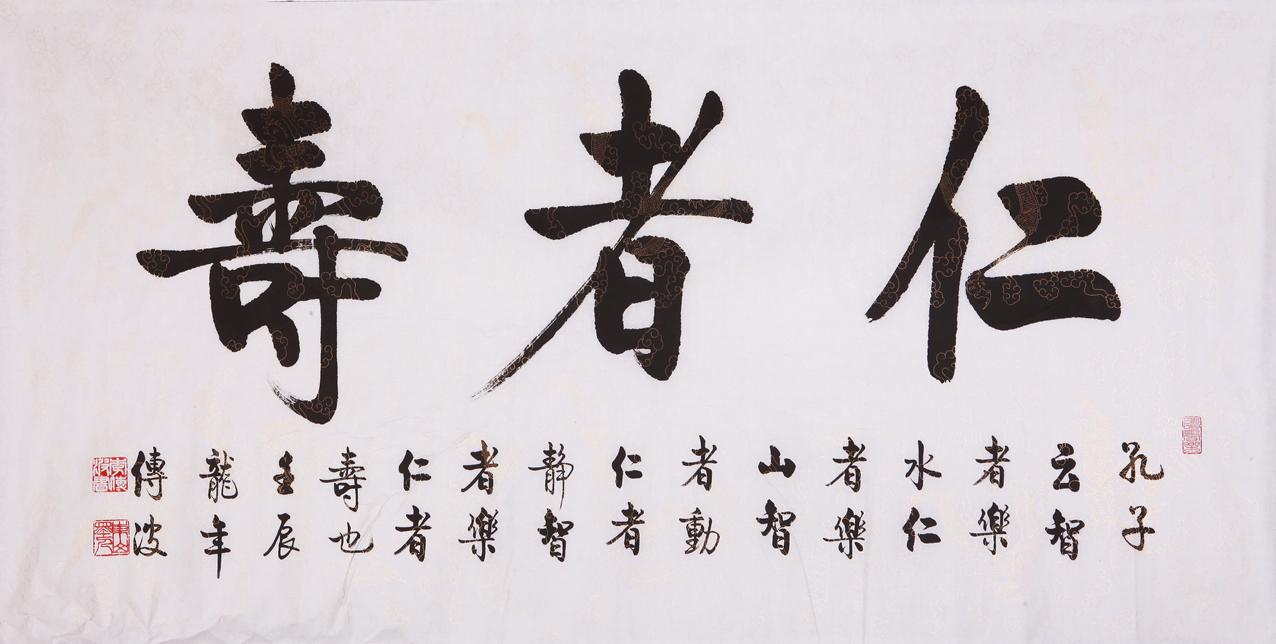 李传波四尺横幅书法作品 仁者寿   书法36 浙江书法家书