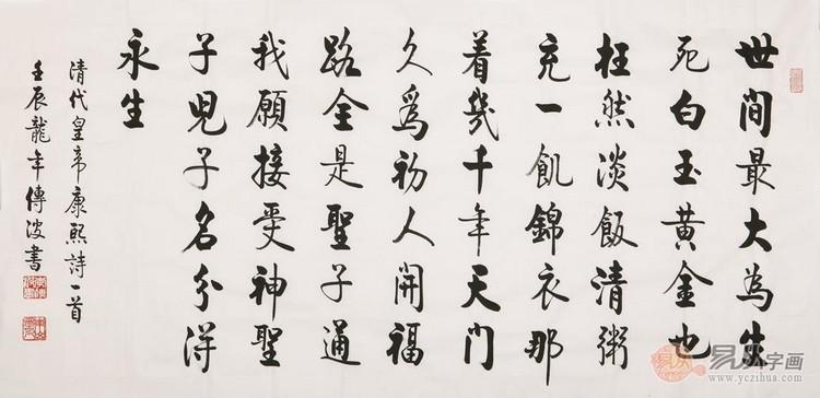 李传波四尺横幅书法作品《康熙诗一首》图片