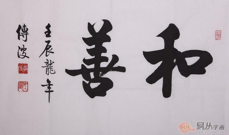 书法家李传波与大家畅谈当代书法艺术图片