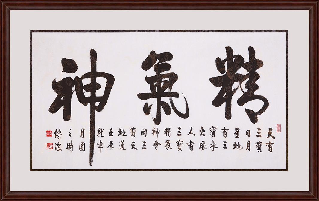 李传波四尺横幅行书书法作品《精气神》图片