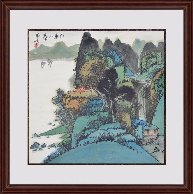 李新华三尺斗方水墨写意山水画作品《江南小景》作品来源: