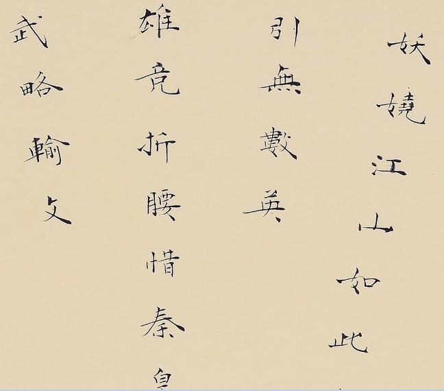 毛主席诗词沁园春雪书法 值得你我珍藏一生