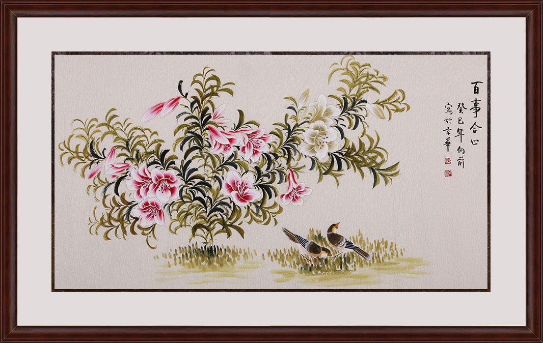 易從字畫 家里客廳餐廳臥室適合掛什么字畫書畫 路向前四尺橫幅花鳥畫