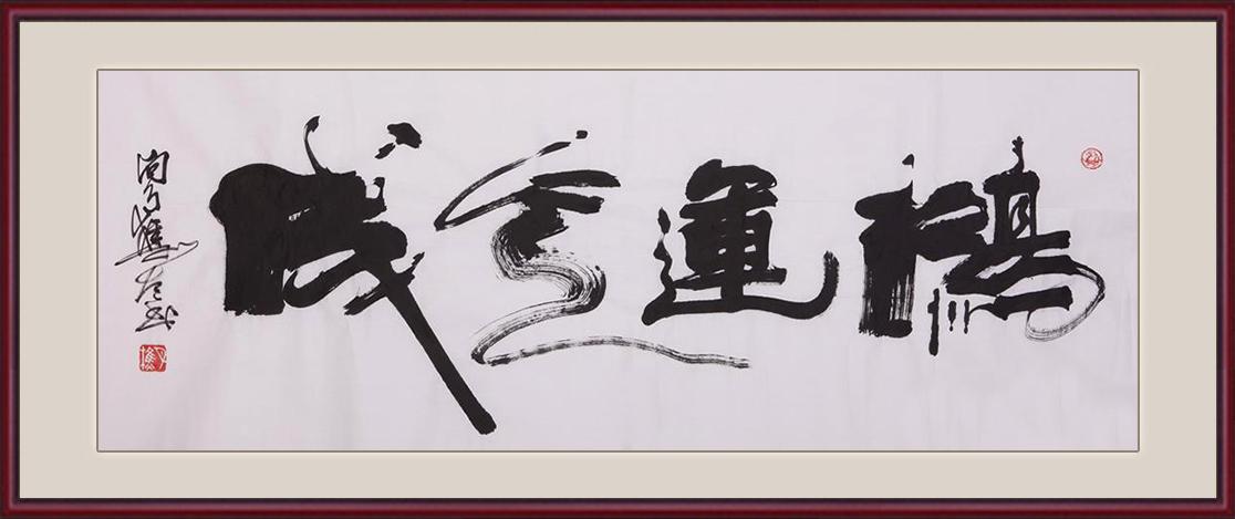 餐厅挂画推荐:向月樵四尺横幅书法作品《鸿运天成》图片