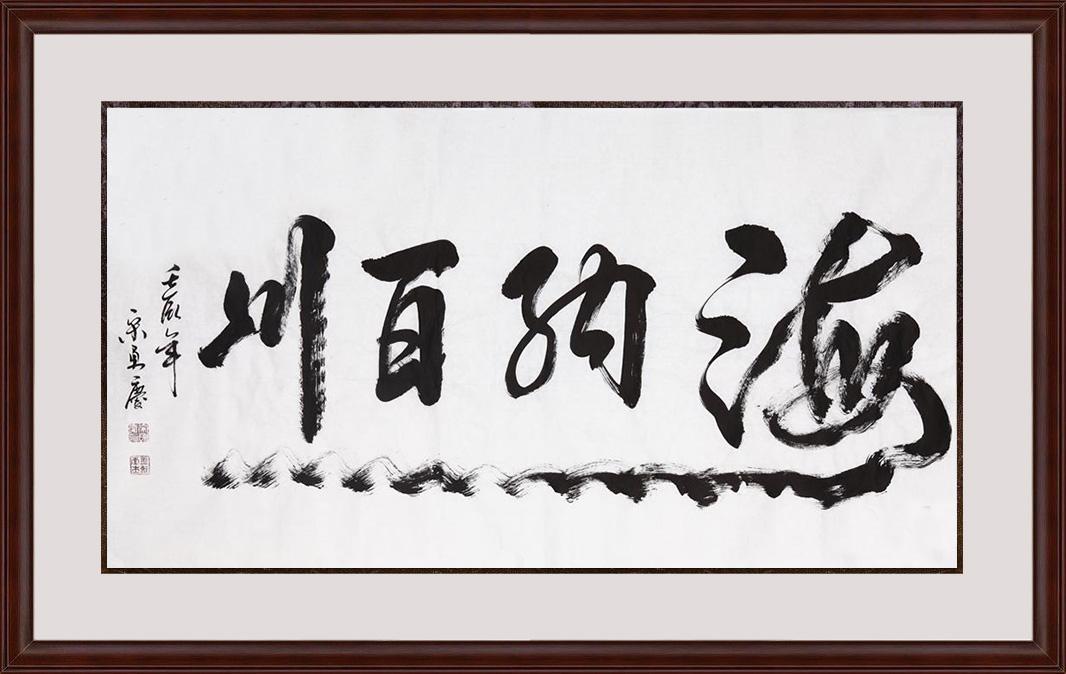 中式字画贴图横幅
