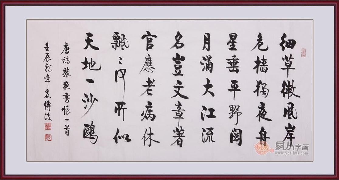 李传波四尺横幅行书书法作品《旅夜书怀》图片