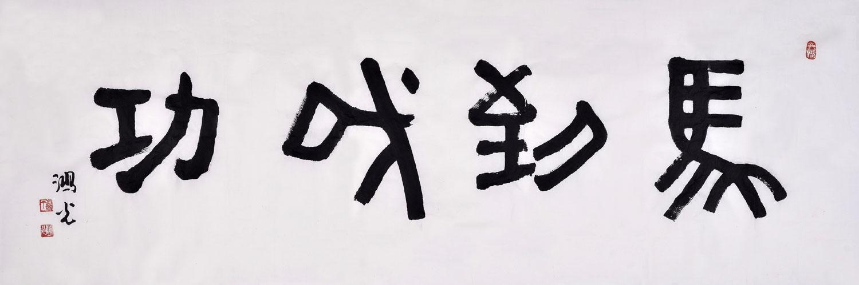 马字书法作品欣赏