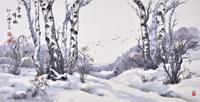 孙玉海四尺横幅山水画作品《雪映桦林》