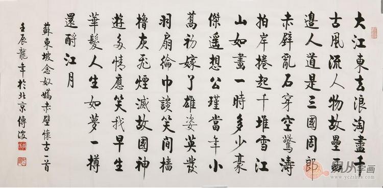 2.李传波四尺横幅书法作品《念奴娇赤壁怀古》-办公室内挂书法应该怎图片
