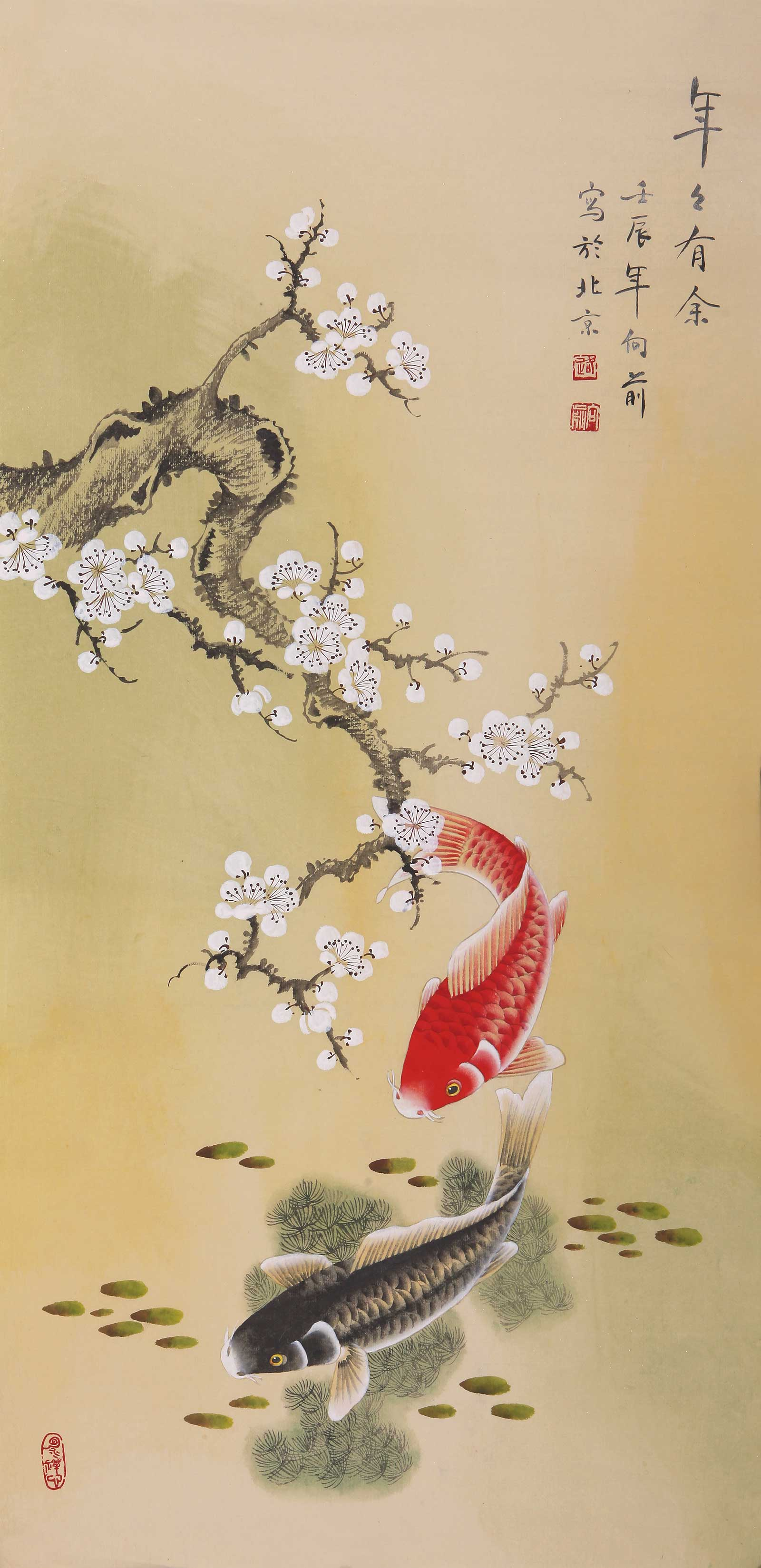 路向前国画花鸟画梅花鲤鱼 年年有余 欣赏