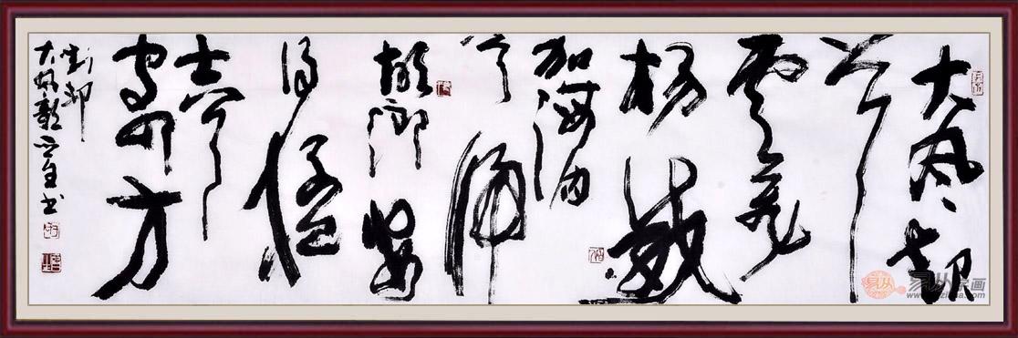 王晋生四尺对开书法作品《大风歌》→更多王晋生书法作品请点击王晋图片