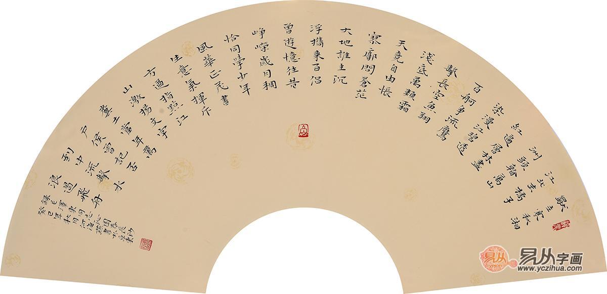 何海燕小尺寸扇形书法作品《沁园春·长沙》作品来源:易从