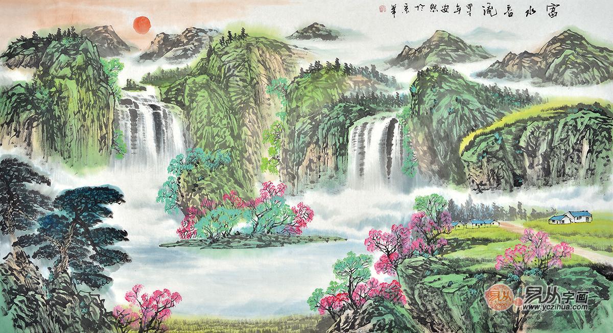 安然六尺横幅写意山水画聚宝盆作品《富水长流》