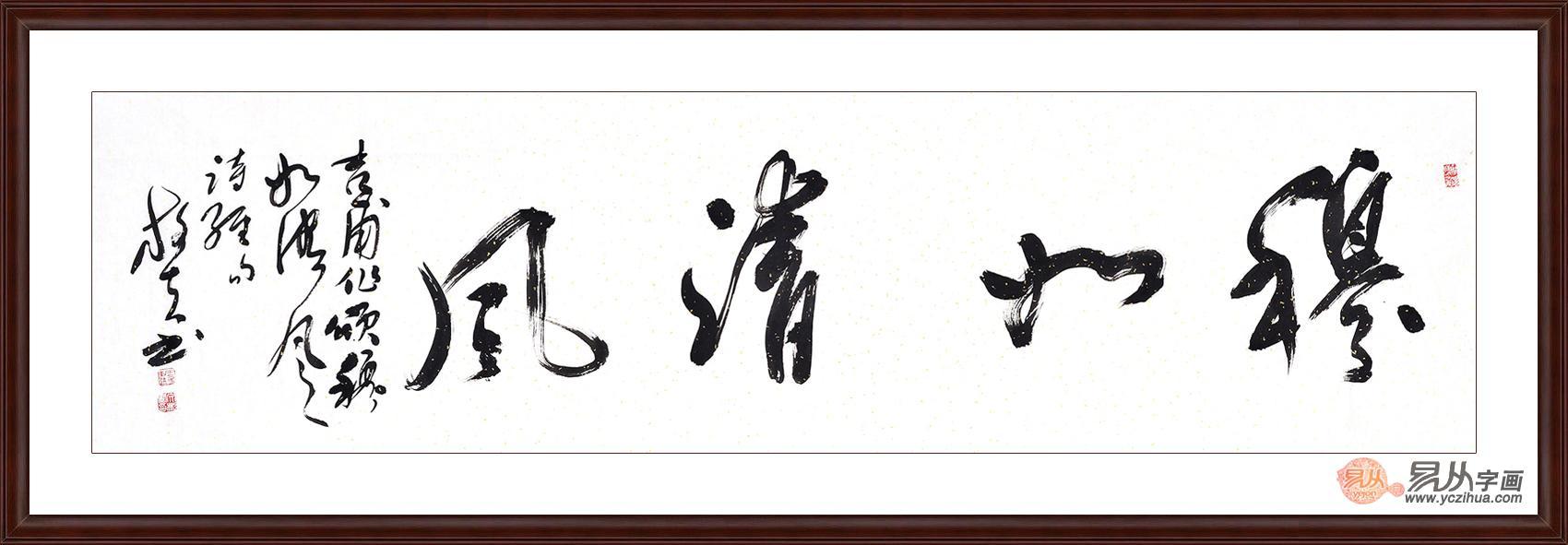 客厅四字书法横幅
