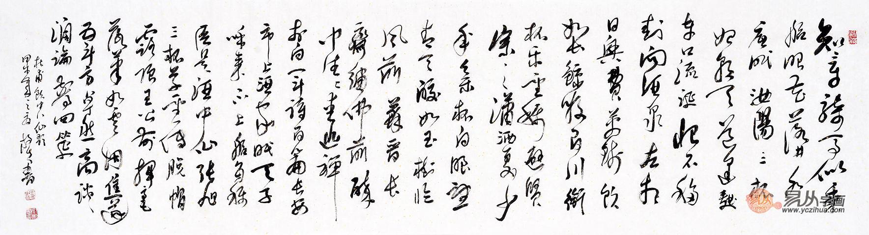 中式餐饮酒店书法作品内容图片