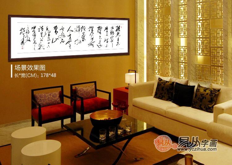 客厅沙发背景墙挂字 高雅修养有品位