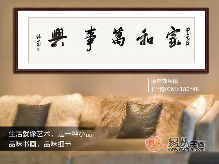 客厅沙发背景墙挂字——书法作品《家和万事兴》场景