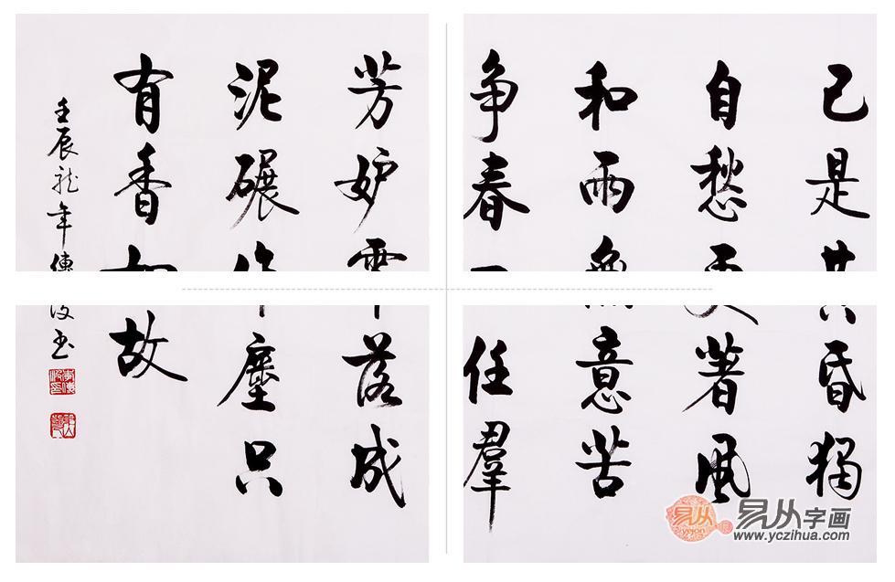 办公室挂什么样的画好 李传波书法作品 易从字画 名人字