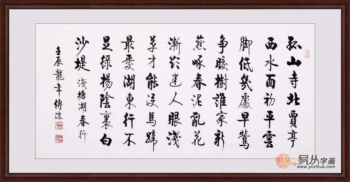 李传波四尺横幅书法作品《钱塘湖春行》图片