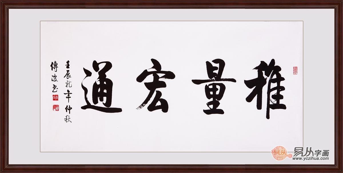 李传波四尺横幅书法作品行书《雅量宏通》作品来源:-书房字画如何挂图片