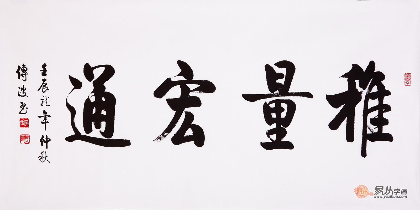 李传波四尺横幅行书书法作品《雅量宏通》-卧室挂什么字画好之四字