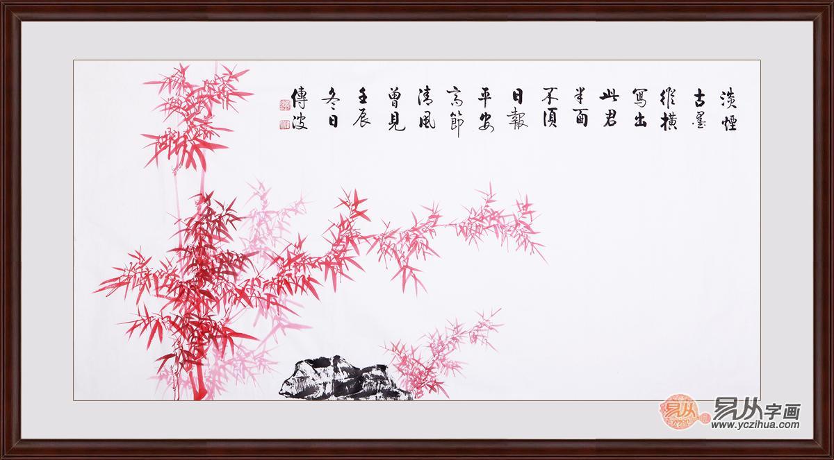 李传波四尺横幅书法作品《郑板桥   竹石》(红竹画)图片