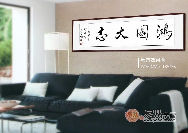 客厅挂什么对联 励志高雅的书法作品