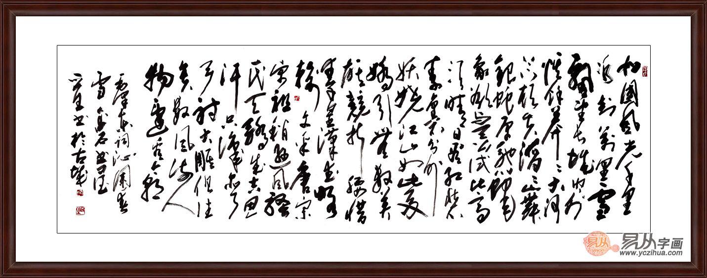 毛泽东《沁园春·雪》书法作品赏析