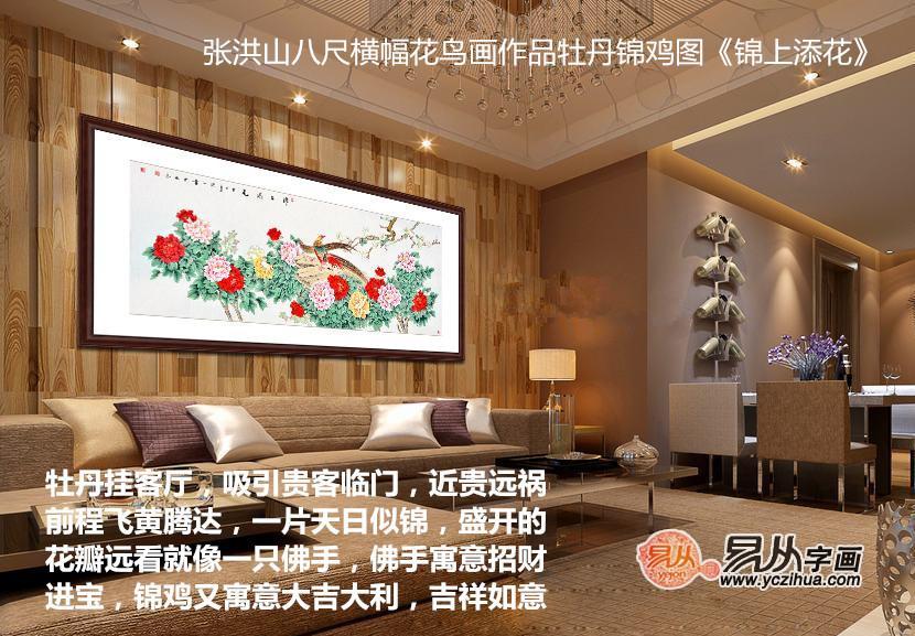 最适合客厅沙发背景墙挂画的字画作品