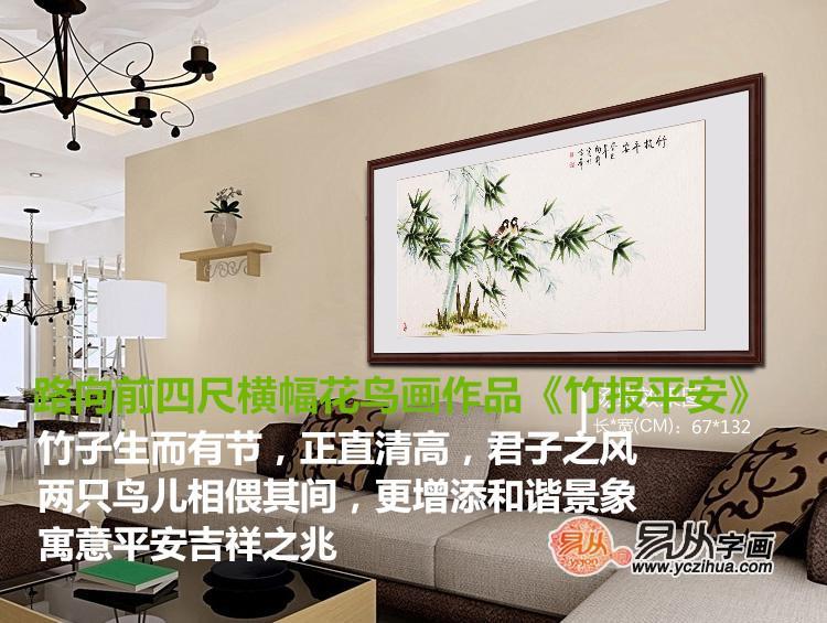 客厅装饰画效果图及挂画风水寓意
