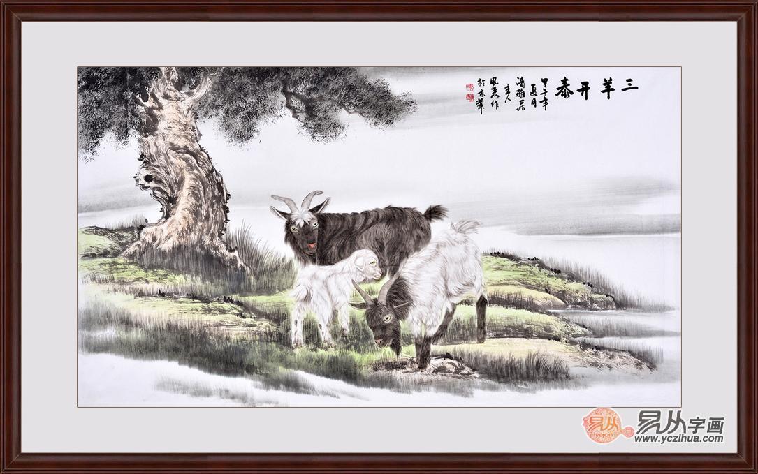 郭凤丽六尺横幅动物画作品羊《三羊开泰》
