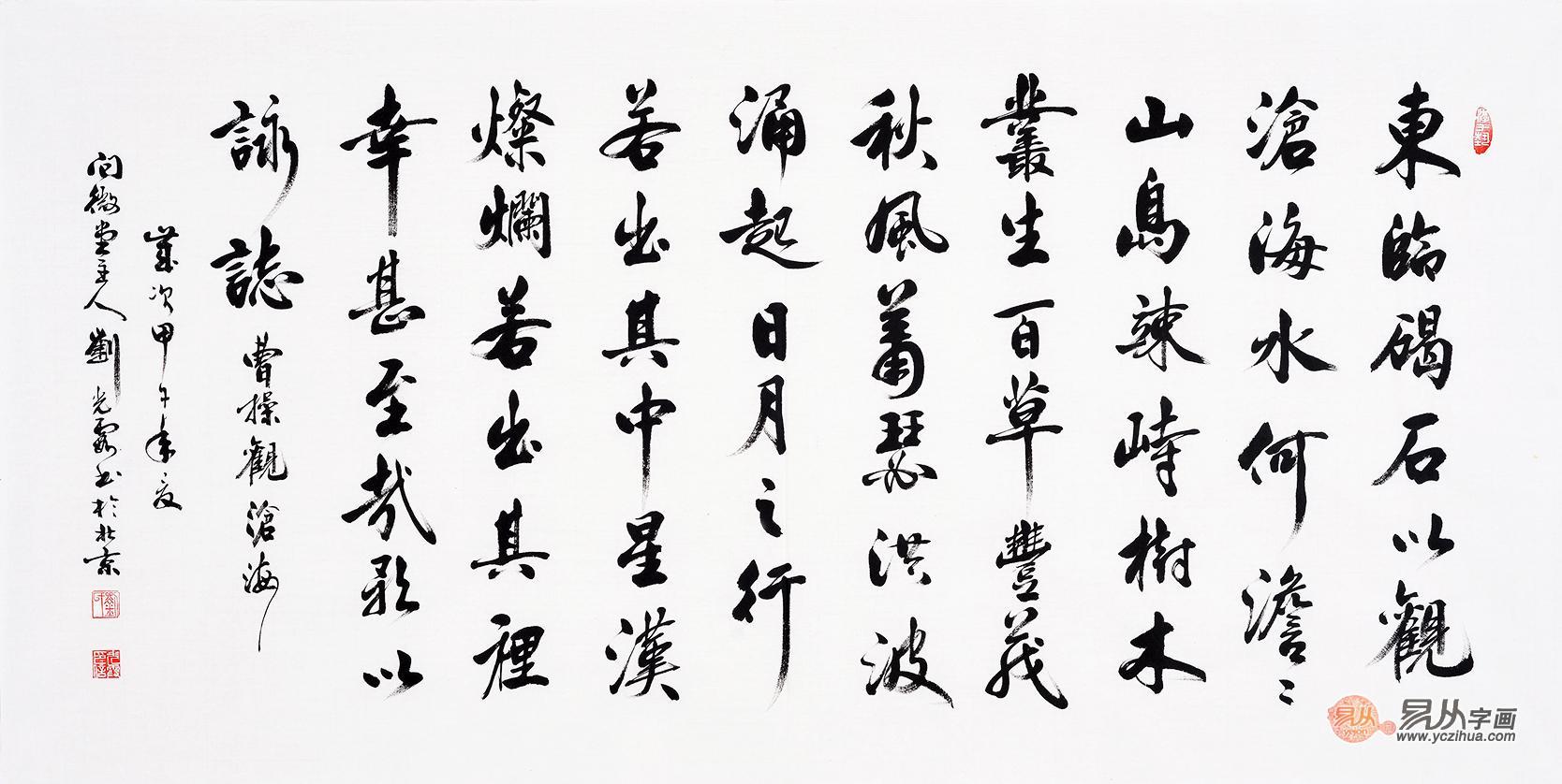 四尺竖幅书法作品《舍得》-刘光霞书法作品欣赏图片
