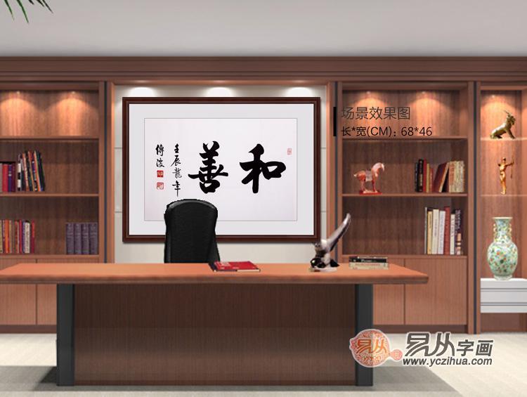 家里挂什么字 李传波客厅书法作品