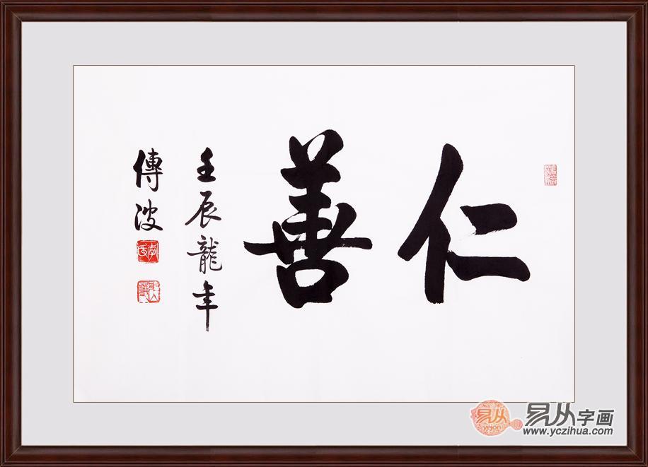 客厅挂画高度 李传波书法