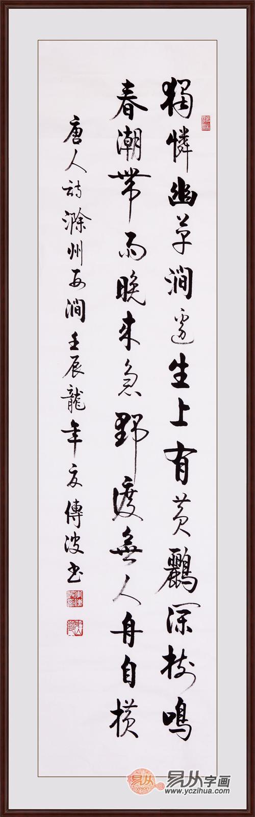 客厅挂画风水禁忌 启功大弟子李传波书法作品