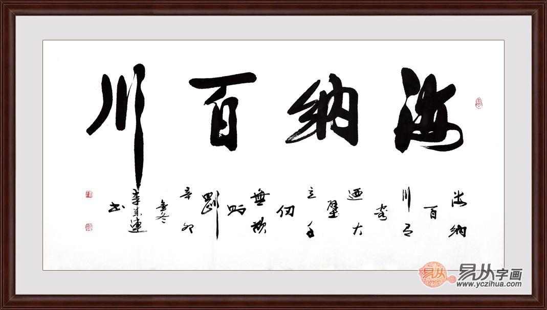 装饰办公室用的书法作品:李成连四尺横幅书法作品《海纳百川》-易图片