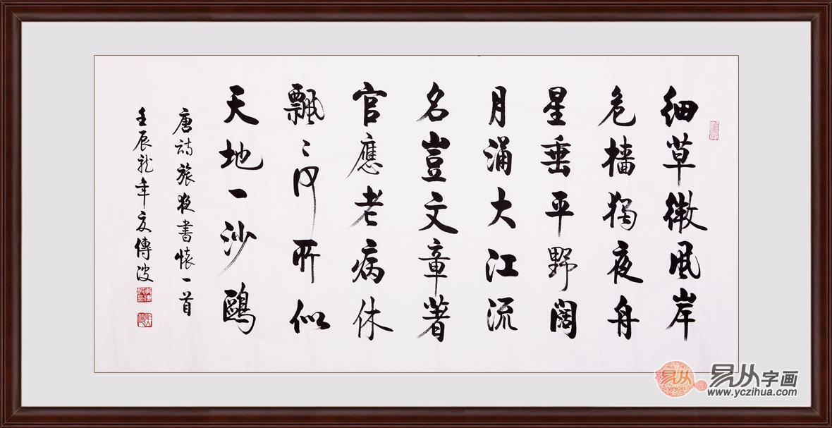 李传波四尺横幅行书书法作品《旅夜书怀》作品来源图片