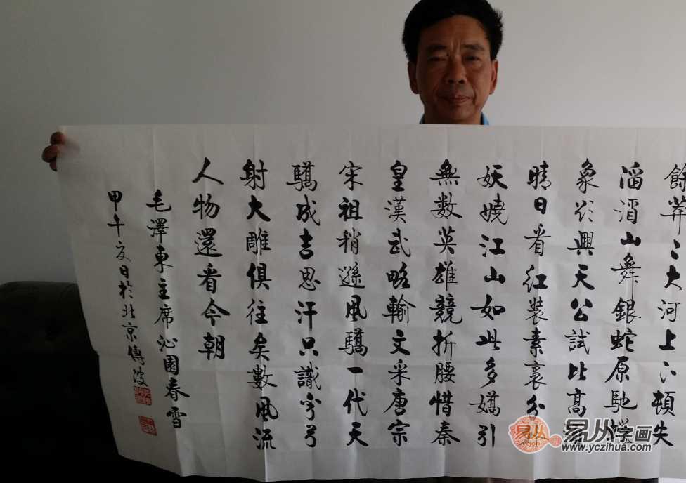 书协理事李传波沁园春雪书法作品赏析