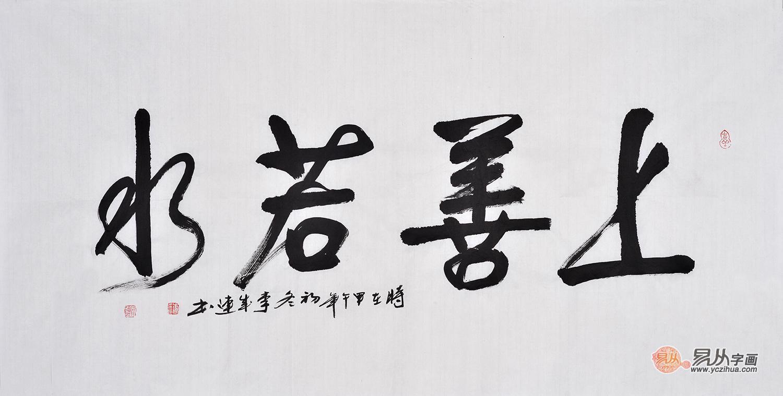 书协李成连四尺横幅书法作品《上善若水》-四字书法作品欣赏 图