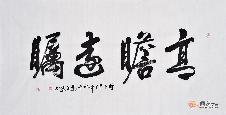 中国书协李成连四尺横幅书法作品《高瞻远瞩》-高瞻远瞩书法适合挂图片