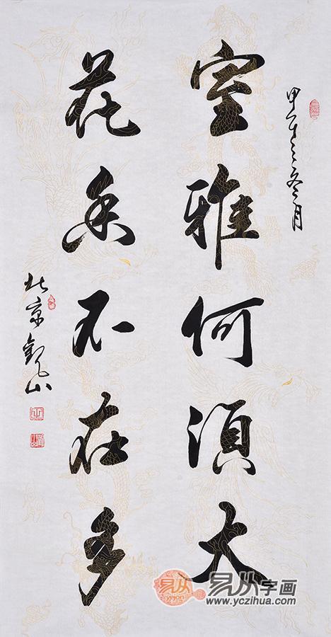 观山老师四尺竖幅书法作品《室雅何须大 花香不在多》-王西京书画价格图片