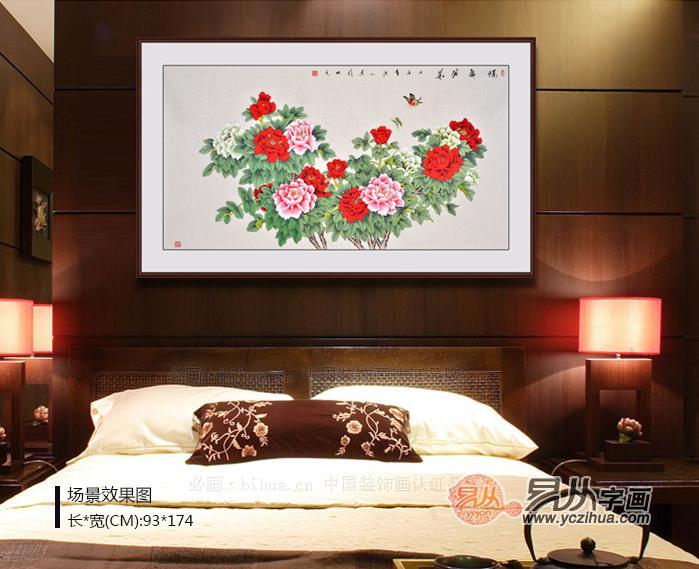卧室床头背景画选什么装饰画好