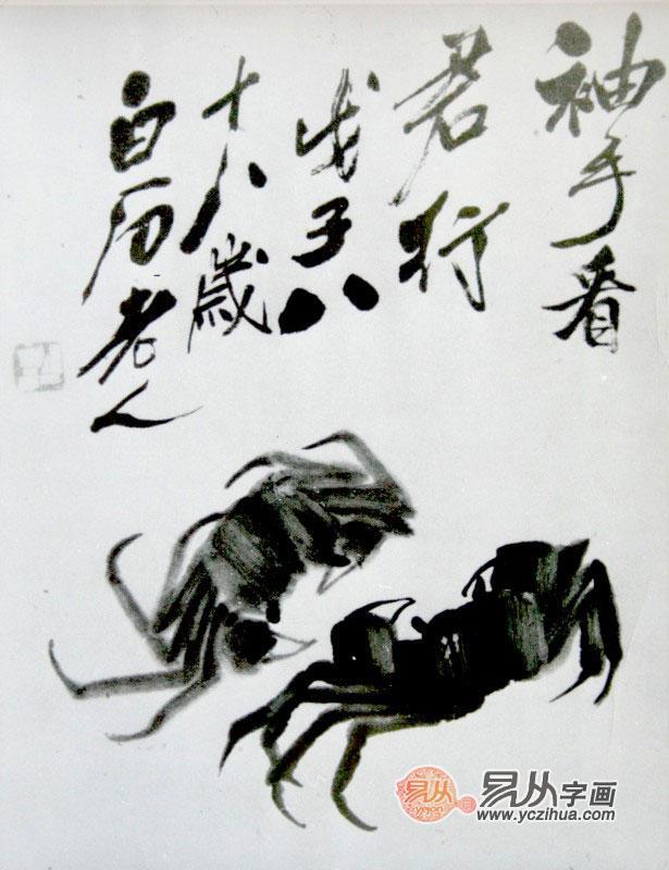 水墨画螃蟹画法图片大全_水墨画螃蟹画法图片下载