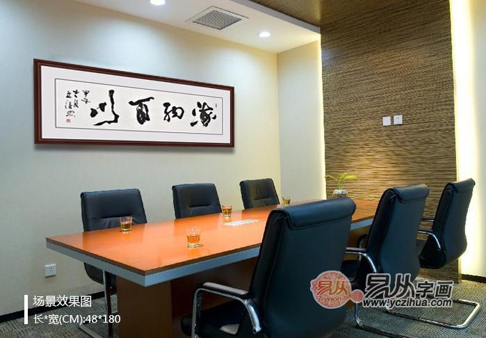 办公室适宜悬挂海纳百川书法作品吗